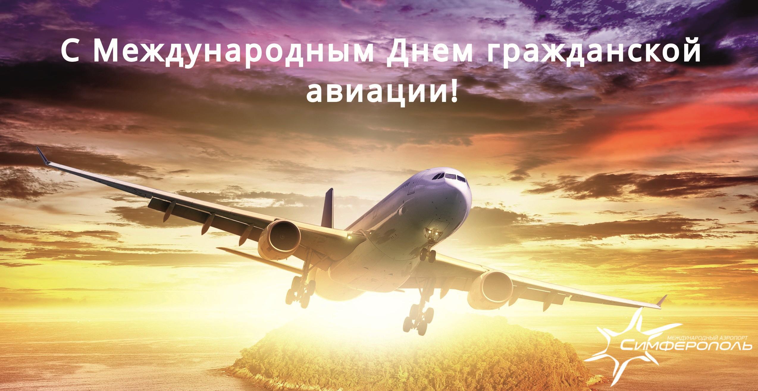 Открытку с днем авиации