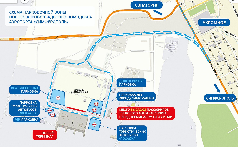 Схема проезда к аэропорту Симферополь